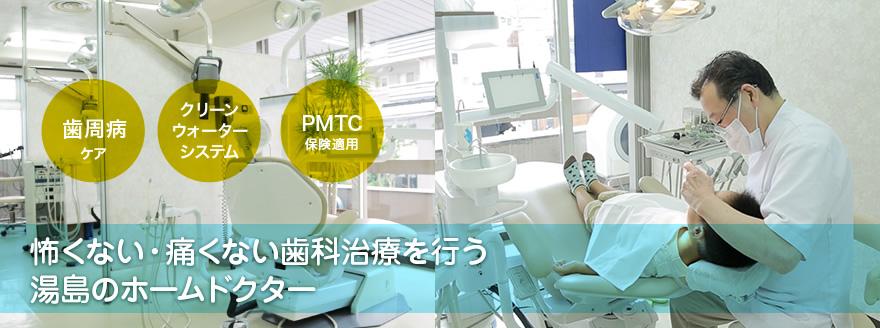 湯島の歯医者なら、湯島駅徒歩1分|小児歯科・一般歯科の石神歯科医院
